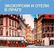 Фото Улица в Праге